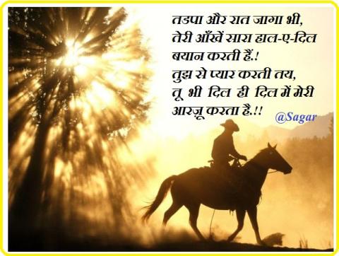 Tadpa Aur Raa